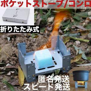 ポケットストーブ 折り畳み式 携帯 コンロ 軽量 アウトドア キャンプ 災害用