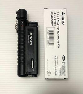 ソト(SOTO) スライドガストーチ ブラック 限定 ST-480C