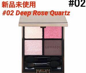 【新品】ルナソル アイカラーレーション #02 Deep Rose Quartz