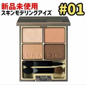 【新品未使用】ルナソル スキンモデリングアイズ #01