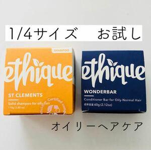 Ethique シャンプー & コンディショナー 1/4サイズ
