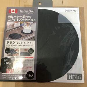 IHクッキングヒーター用カバー プロテクトシート IHコンロ焦げキズ防止保護カバー Φ240mm ブラック