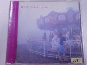 【CD】  aiko/暁のラブレター