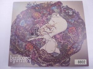 【CD★1175】 birdcore!/コトリンゴ ★