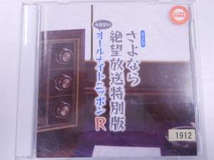 【CD1243】 DJCDさよなら絶望放送特別版~糸色望のオールナイトニッポンR~