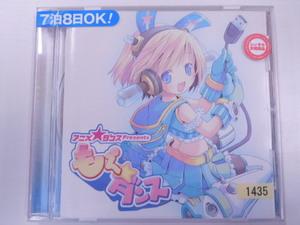 【CD1248】 もえ☆ダンス