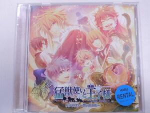 【CD1249】 猛獣使いと王子様~Snow Bride~ドラマCD