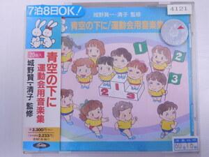【CD★1250】 運動会用ベスト 青空の下に~運動会用音楽集