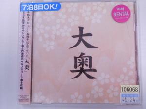 【CD★1253】 大奥 【通常盤】 / 奥井雅美
