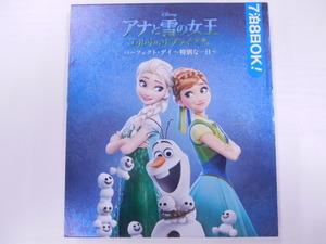 【CD★1254】 アナと雪の女王/エルサのサプライズ:パーフェクト・デイ ~特別な一日~