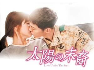 韓国ドラマ 太陽の末裔 ブルーレイ