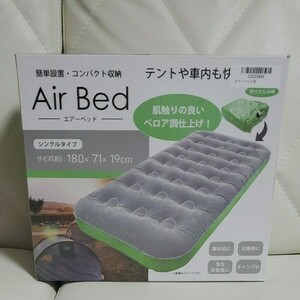 AirBed エアーベット