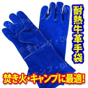 【新色】キャンプグローブ ブルー 革手袋 耐熱グローブ 焚火 アウトドア