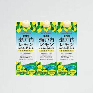 好評 新品 瀬戸内レモン ポッカサッポロ P-V7 レモネードベース (希釈用) 500ml ×3本 / 御影新生堂