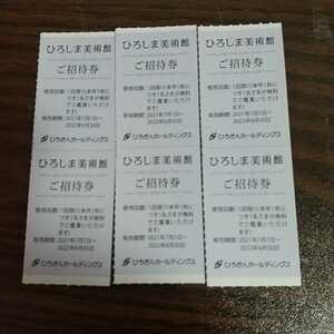 ひろぎん株主優待☆ひろしま美術館招待券6枚