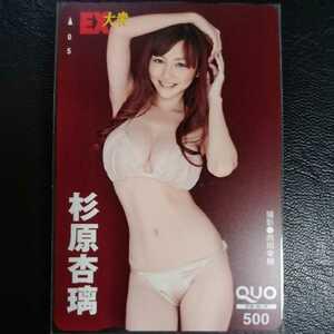 криптомерия ...EX большой .. pre QUO card QUO карта приз данный выбор 1 иен старт