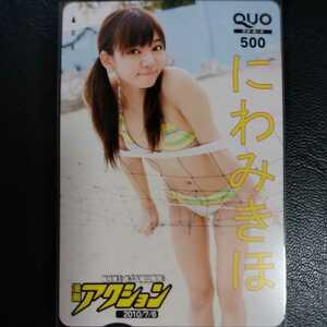 ni.... манга action . pre QUO card QUO карта приз данный выбор 1 иен старт