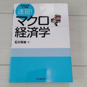 「速習!マクロ経済学 試験攻略入門塾」