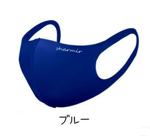 2234B【送料無料】ブルー2枚組 ワンポイント英字入リ3Dウレタンマスク!大人用ストレッチ立体マスククールスポーツマスク