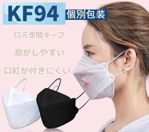 KN94P4 A【全国送料無料】白色4枚組 KF94マスク SNS話題 大人気 高密度フィルター不織布マスク使い捨てKF94 ロマンスKOBE