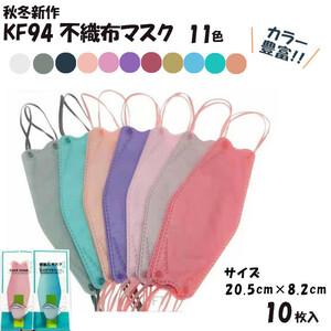 3330A 5番ピンク色10枚組 KF94不織布マスク4層構造 高密度フィルター使い捨てマスク ! 口紅付きにくい!隙間が出来にくい 呼吸がし