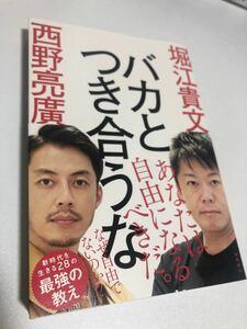 バカとつき合うな 西野亮廣 堀江貴文 徳間書店