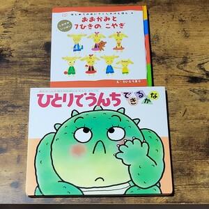 【幼児絵本】遊びえほん2冊