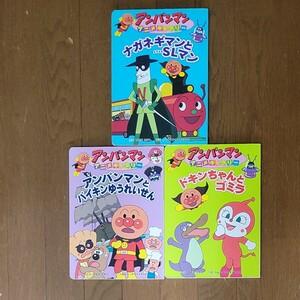 【アンパンマン絵本】3冊セット