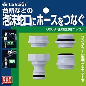 限定価格!タカギ(takagi) 泡沫蛇口用ニップル 泡沫蛇口にホースをつなぐ G063 【安心の2年間保証】IKWC