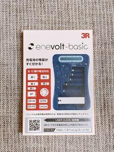 enevolt basic 3R-CHR02 ニッケル水素電池チェッカー