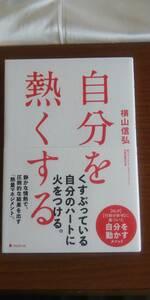 【中古品】 自分を熱くする  横山信弘著 フォレスト出版