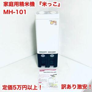 家庭用精米機 『米っこ』  MH-101 精米器