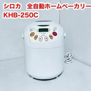シロカ siroca 全自動ホームベーカリー KHB-250C
