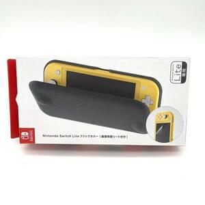 ★新品・未使用★ 即納 Nintendo Switch Lite フリップカバー(画面保護シート付) HDH-A-CSSAA 任天堂スイッチライト 純正
