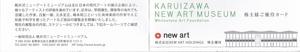 【優待券】 NEW ART ★ 株主優待券 / 軽井沢ニューアートミュージアム 無料観覧券2枚セット ★ 即決 ♪