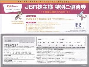 【優待券】 JBR ★ 株主優待券 キッザニア東京 / キッザニア甲子園 20%割引券 1枚 ★ 即決 ♪
