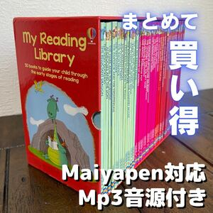 My reading library 英語絵本50冊セット マイヤペン対応