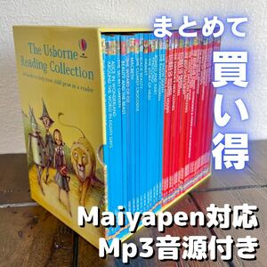 The Usborne Reading Collection英語絵本40冊セット マイヤペン対応