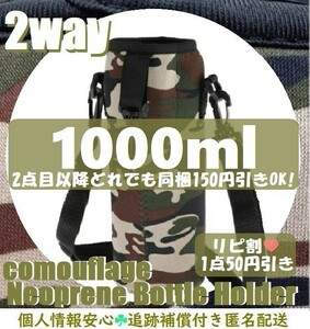 迷彩 2way ショルダーストラップ&引っかけストラップ付き 水筒カバー1リットル 水筒ケース1000ml