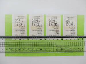 10-135  近畿日本鉄道 近鉄 株主優待 乗車券 2021年12月末迄 4枚 未使用