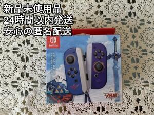 Nintendo Switch Joy-Con ジョイコン ゼルダの伝説