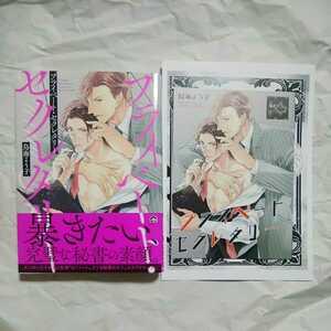 鳥海よう子 プライベート・セクレタリー コミコミスタジオ特典 リーフレット 出版社ペーパー BLコミック