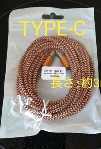 USB TYPE-C 充電ケーブル 3M