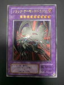 遊戯王 ブラック・デーモンズ・ドラゴン レリーフ アルティメットレア MA-52 (デーモンの召喚 真紅眼の黒竜 青眼の白龍