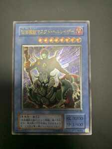 【美品】仮面魔獣マスクド・ヘルレイザー 初期 レリーフ 遊戯王カード