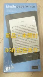 【新品未開封】Kindle Paperwhite 8GB ブラック 広告付き Kindle Paperwhite