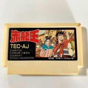 ファミリーコンピュータ◆赤龍王(アドベンチャーゲーム) ファミコンソフト ファミコンカセット 昭和レトロ FC