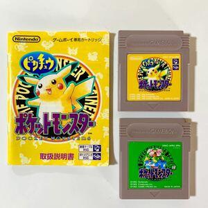 GB ゲームボーイ ソフト 2本セット ポケットモンスター 緑 1995年+ピカチュウ(取扱説明書付き) 1998年 ポケモン