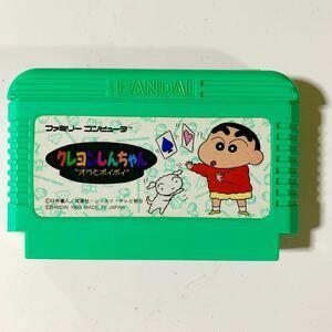 ファミリーコンピュータ◆クレヨンしんちゃん オラとポイポイ(アクションパズルゲーム) ファミコンソフト ファミコンカセット FC