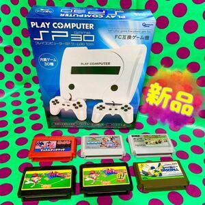 新品◆FC互換ゲーム機 プレイコンピューターSP ゲーム30 10th 内蔵ゲーム30種 ファミコン互換機 本体+ソフト6本セット